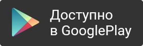 Доступно в GooglePlay